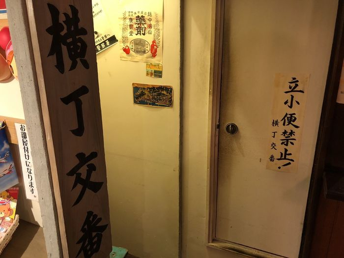 japanese old style town Japanese Style Japanese Culture Text Communication Western Script Script Non-western Script Sign Information Number No People Entrance Door Information Sign Indoors  Message Architecture