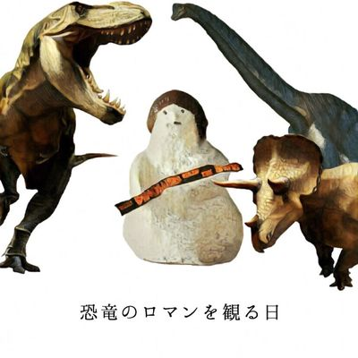 \恐竜のロマンを観る日/ 恐竜のいた時代があったと思うと、すごくロマンを感じるのだ。 恐竜に詳しくないけどさ。 レディの日めくり 日めくり 日めくりカレンダー オーブン陶土 陶人形 恐竜 恐竜の日 ジュラシックワールド ジュラシックパーク ロマン