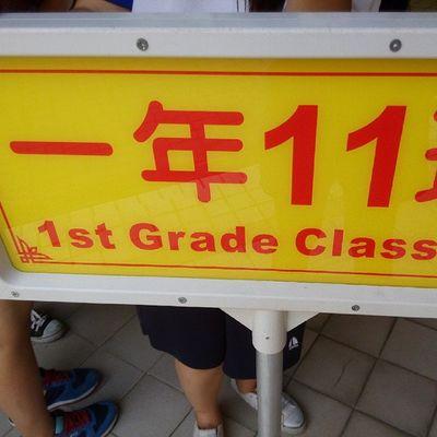 慘痛的體檢+帥氣(?)的學長+LINE ID =已經開始嗨的111 ❤