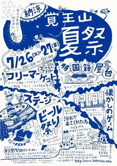 来週末ですよ。覚王山祭ですよ。もともと楽しい街が祭りをしたらもっと楽しいに決まっとるが。Matsuri 覚王山