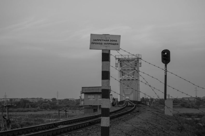 Barbed Wire By Ivan Maximov From My Point Of View No Entry Restricted Area Communication Day Eyeem Photo Guidance Inscription Monochrome No People Our Best Pics Outdoors Rail Transportation Railroad Bridge Railroad Track Railway Signal Railway Track Sky Text Transportation