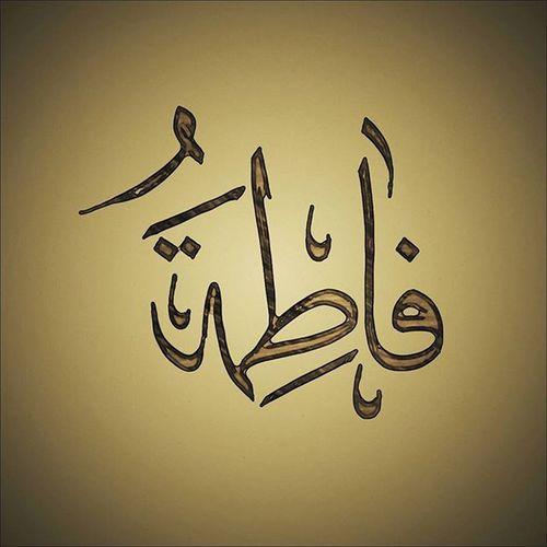 Calligraphy53 Names Fatemah Arabiccalligraphy Arabicart Khatti