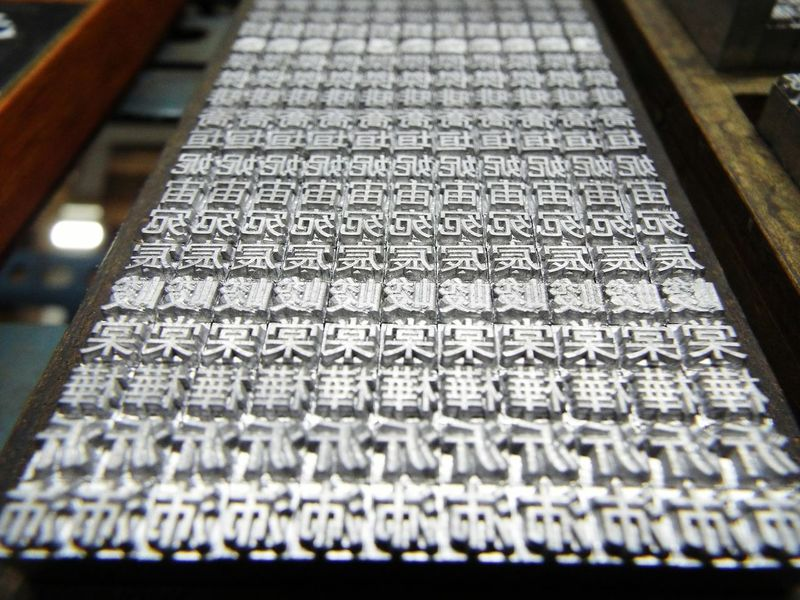 Text Pattern Close-up Selective Focus Surface Level Newspaper Large Group Of Objects Chinese Taiwan No People Printing Machine Printworks Old Printshop Variation Intricacy Focus On Foreground Geometric Shape Extreme Close-up