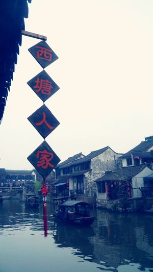 The Old China Town Xitang the memory of the years