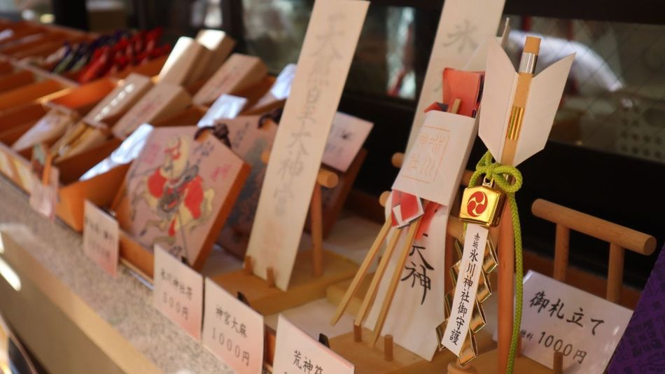 Shrine Amulet Shrine Of Japan Hikawa Shrine 氷川神社 Japanese Amulet Amulet Shrines & Temples