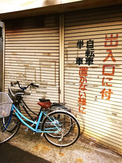 Bicycle Mode Of Transport Transportation Built Structure Stationary Architecture Day Building Exterior Outdoors No People Corrugated Iron City Life JapaneseStyle Urban Photography Urban Lifestyle EyeEm Selects Urbanphotography Japan Photos Japanese  日常生活 Lifestyle Photography Japanesetradition Japanese Photography Japanesetraditionalculture