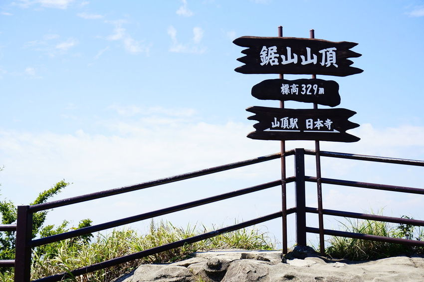Japan Close-up Cloud - Sky Communication Day Direction Guidance Low Angle View Nature No People Nokogiriyama Outdoors Sky Text Top Of The Mountains Western Script 山頂 日本 鋸山