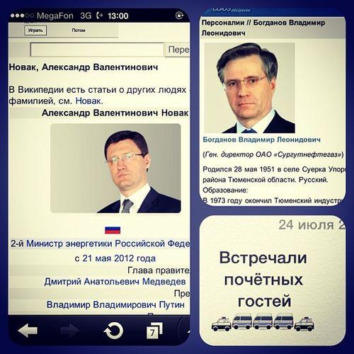 Не каждую пятницу жмёшь руку Министру РФ и долларовому миллиардеру из списка Forbes