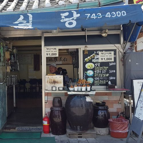 I looked and looked at this stall - I should have tried something here Fried Sweet Potato Pusan Fish Cake Wine Sweet Rice Drink Bukchon Tripwithson2017 Tripwithsonmay2017 Streetphotography Seoulstreetphotography Seoul Southkorea