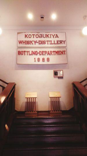 山崎醸造所 Wisky Yamazaki Kotobukiya Japan 関西 山崎ウイスキー 山崎醸造所