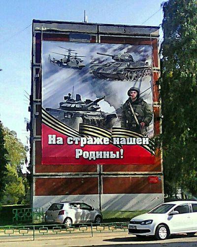 Реклама должна быть такой патриотизм армия 70 лет победы Синьково Banner EyeEm Gallery EyeEm Best Shots Tank Military