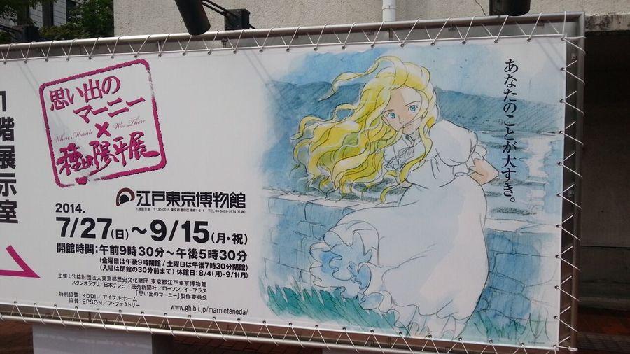 When Marnie was there When Marnie Was There Studio Ghibli Japanese Anime