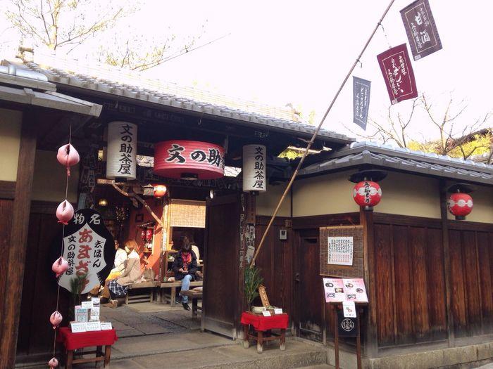 本当は大谷祖廟に行ってから北野天満宮に行く予定だったけど両親を八坂の塔まであちこち連れ回した挙句、ここでお茶をしました。わらび餅とお抹茶とても美味しかったです。中の雰囲気もとても面白かったです😊 Kyoto Japan 八坂