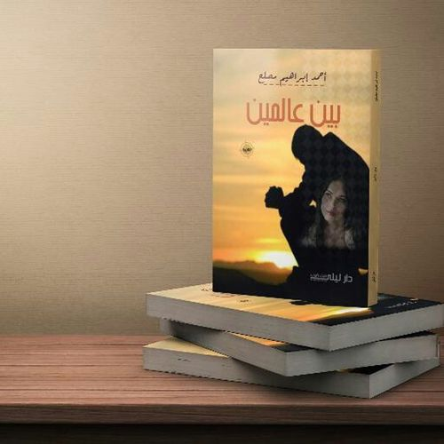 The First Novel To My Husband Interesting Proud For Him ♡