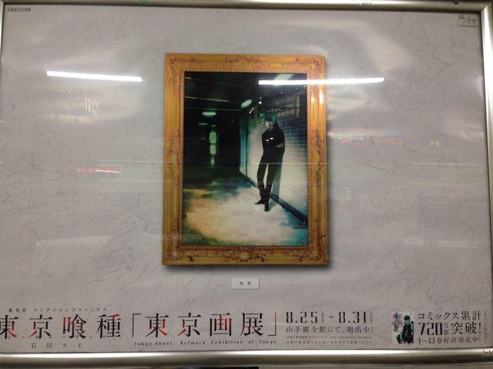 高田馬場 東京喰種 原画展示