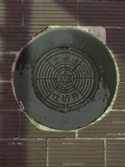 仕切弁 上水道 No People Street Utility Hole Metal Hyogo,japan Nishinomiya マンホール Geometric Shape No People Metal Circle Pattern Shape Close-up Design