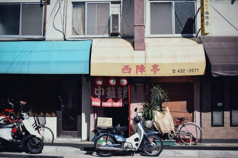 西陣 京都 Kyoto Eye4photography  Yellow EyeEm Best Shots 2016 EyeEm Awards The Street Photographer - 2016 EyeEm Awards The Great Outdoors - 2016 EyeEm Awards Restaurant Chinese Food China Chinese Bike