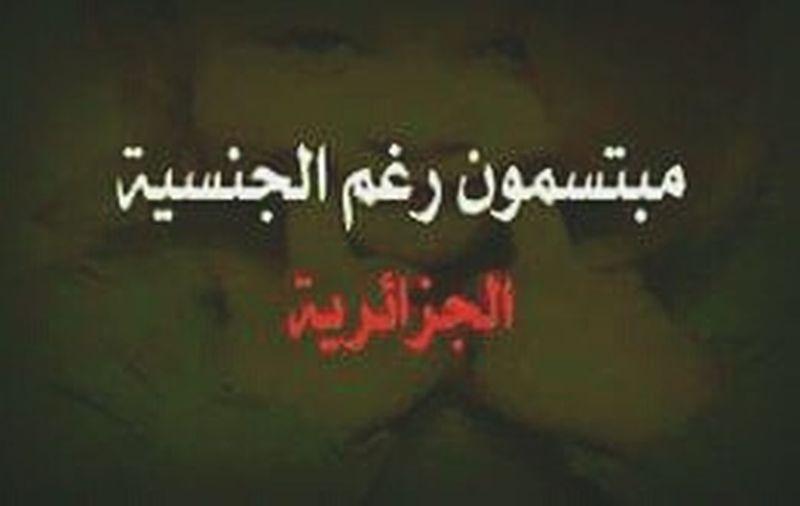 Textme LOOOL Enjoying Life Hot Algeria Alger