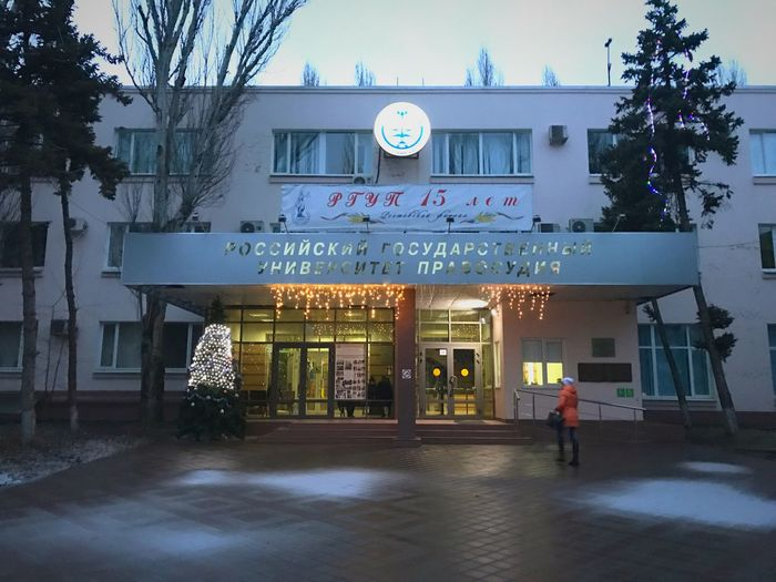 RSUJ РГУП Университет правосудия