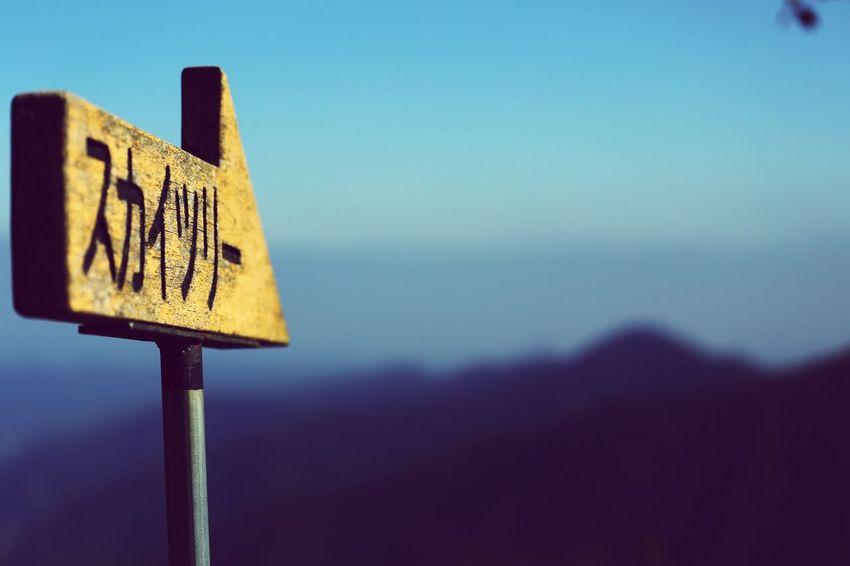 御岳山 山 スカイツリー tokyo,japan ome mtmitake Low Angle View Sky Blue Communication No People Outdoors Road Sign Text Close-up Day