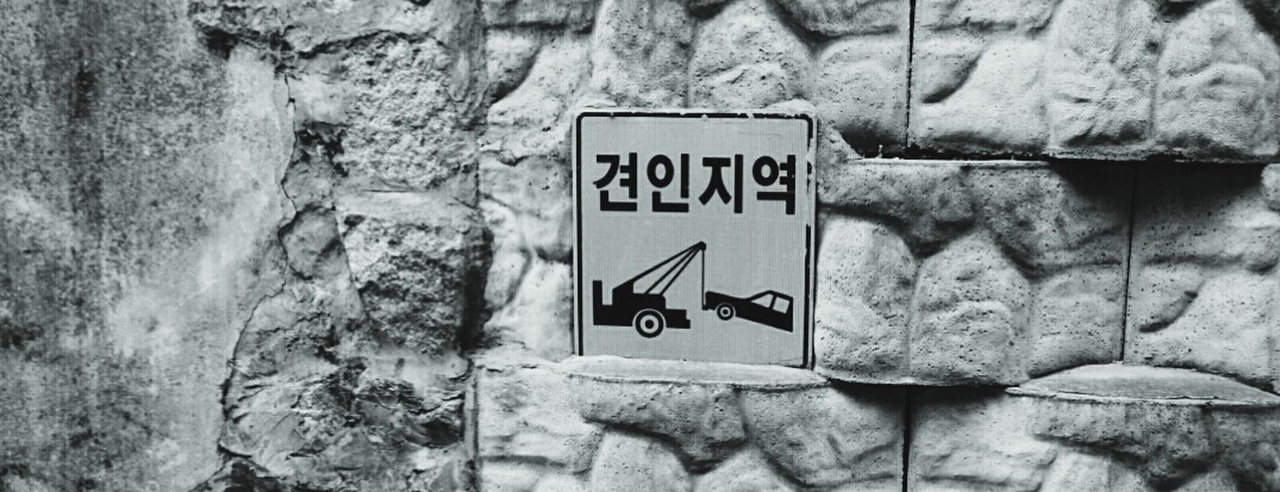 Tow Stone Wall Still Afternoon Bw Photo @korea seoul myunmok-dong @Canon EOS-100D / 17-50mm f2.8