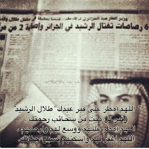 اليوم الذكرى العاشره للامير طلال الرشيد .. اللهم اجعل مثواه الجنه طلال_الرشيد