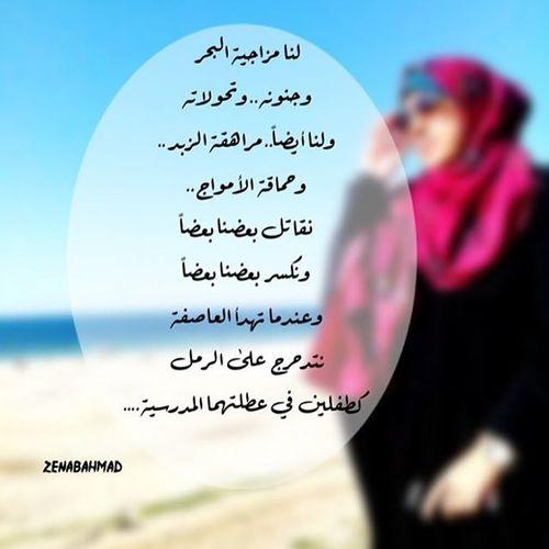 عواصفنا الجميلة .. نزار قباني زينب_أحمد Zenabahmad
