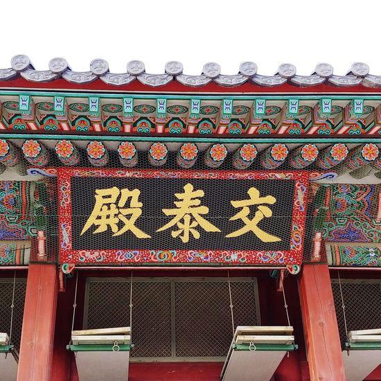 교태전 Kyungbok Palace 경복궁 (gyeongbok Palace) 글씨가 힘이 있다.