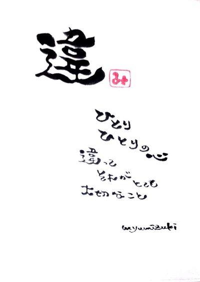 @44Neine: 通い合わせる事に意味がある心。 受け入れる気持ちを持てる事に意味がある心。難しいけど… ひとりひとりの違う色の心が大切なんだって❤︎世界の自然の色みたいに。。。 #myumizuki 漢字一文字