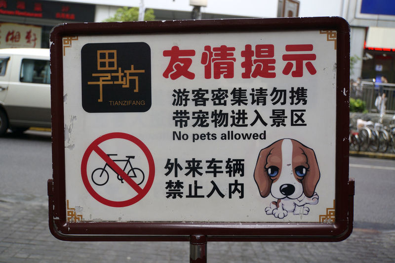 China Close-up Communication Day No Bicycles No Bikes And No Dogs No Dogs No People Outdoors Text