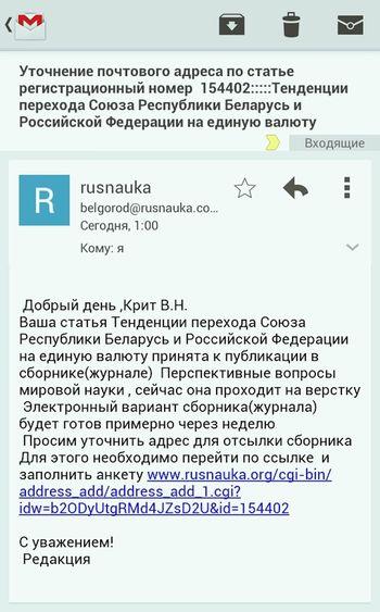 Мою статью напечатали! Rusnauka Science Imthebestofthebest