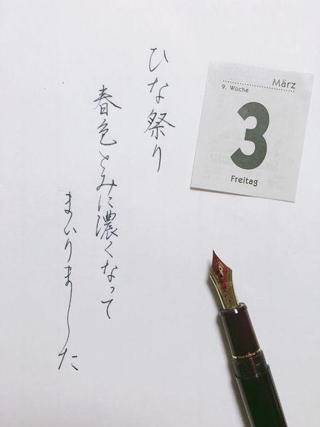 Day Good ひな祭り 日本の行事 日本 Japan 桃の節句 万年筆 Paper Japanese  Calligraphy Season  March 3月 三月三日