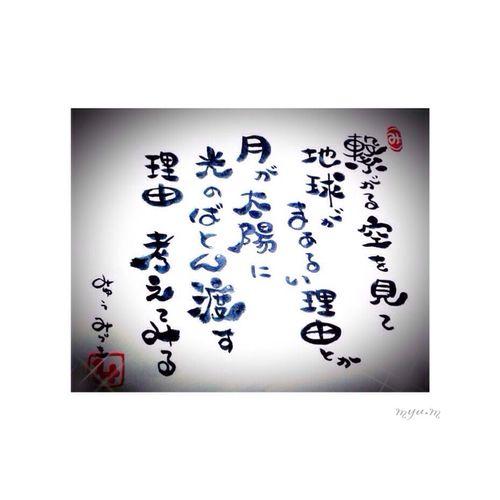 繋がる空を見て…Look at the sky EyeEm Gallery Memories Tokyo,Japan Myumizuki Peace 繋がる空から未来へ Sky Message