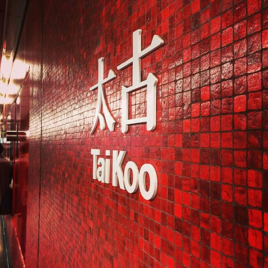 My home away from home #notmuchlonger #hongkong #mtr #taikoo #easthotel #quarrybay #red #wall #headtocentral #job #perks #traveling