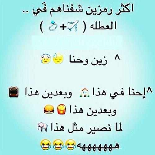 هههههههههه اي والله