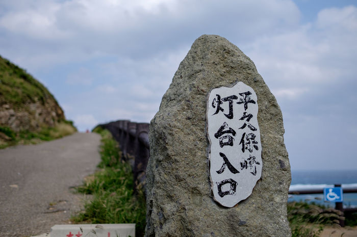 Ancient Grass Human Representation Ishigaki  Japan Lighthouse Old Ruin Outdoors Rock Rock - Object Rock Formation Sculpture Standing Statue Stone Textured  The Past Tree Trunk Ultimate Japan