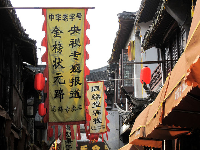 Architecture Built Structure Chinese Characters Communication Day Hanging Low Angle View No People Outdoors Text Tongli China