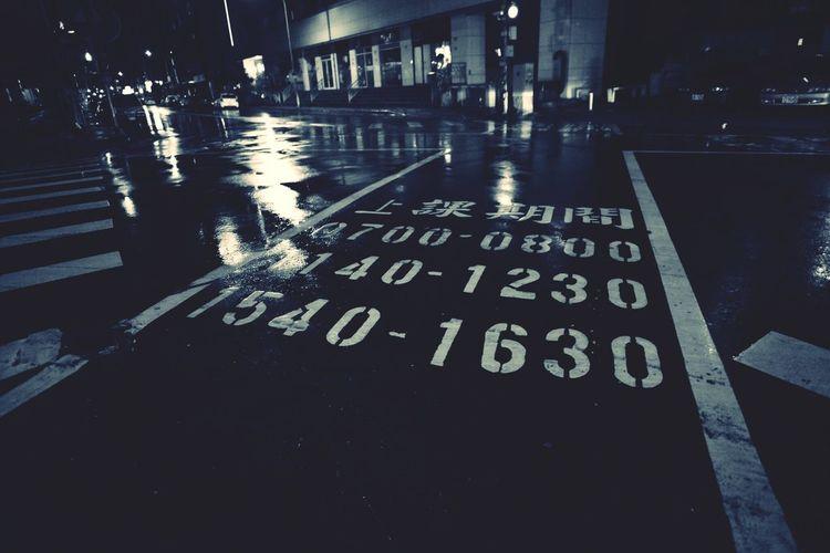 Text Street Wet