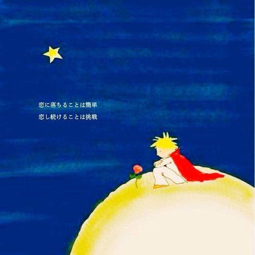 星の王子様 恋 続ける まだ好き これからも