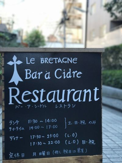 The food at La Bretagne Bar a Cidre Restaurant is delicious. Text Blackboard  Focus On Foreground No People Close-up Outdoors Handwriting  Day Kagurazaka Cidre Bretagne French Food French EyeEm Tokyo