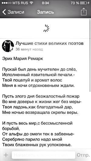 Poems Black & White Erich Maria Remarque