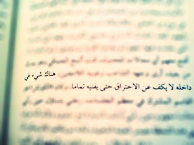 """"""" هناك شيء في داخله لا يكف عن الاحتراق حتى يفنيه تماما.. """" كتب رواية إنكسار_الروح"""