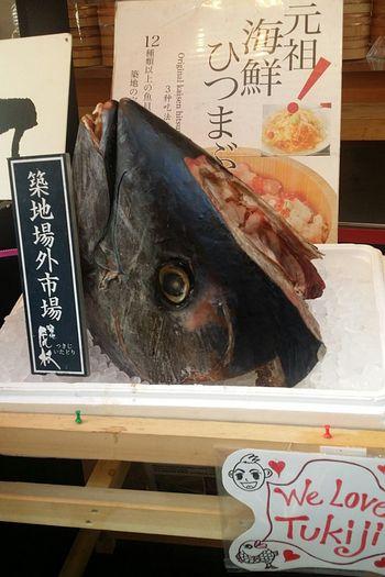 Tuna head Tsukiji Tsukiji Fish Market Tokyo Tokyoautumn2016 Japan
