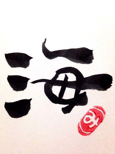 海……逢いたい 漢字一文字