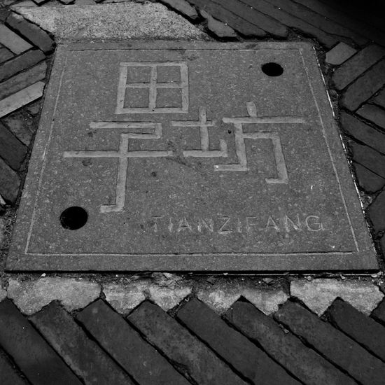Can we call this a roadsign? Can we call this typography? Can we call this line design? Can we call this city art? I don't care! I am going to call this street art! No People Day Outdoors Close-up Roadsign Typography & Design Typography Line Art City Art Street Art Art Streetphotography Downtown District Shanghai Shanghai, China