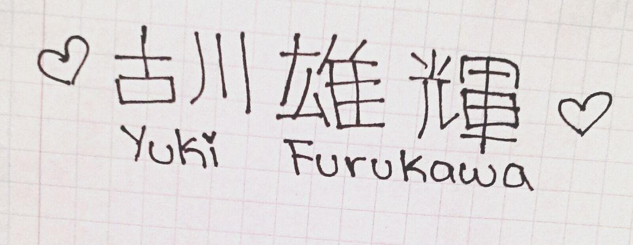 Furukawa Yuki Furukawa