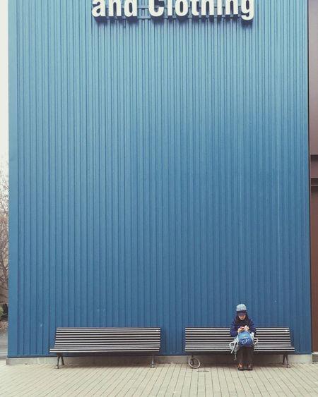 Wall 壁 Alone