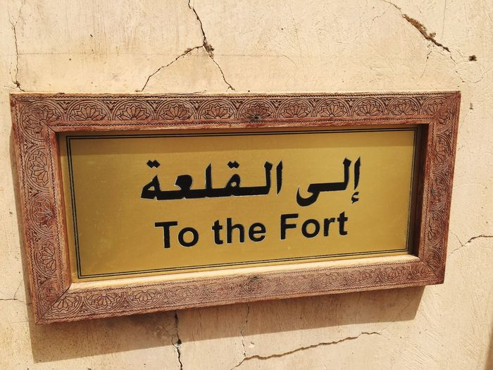 To the fort!!! إلى القلعة Oman Arabic Culture Arabic Arab Omani Art Frame Wood Arabic Language Arabic Translation Translation Translate Wooden Frame Direction