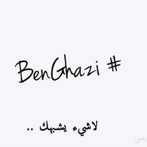 Benghazi ? ربي يحميك .