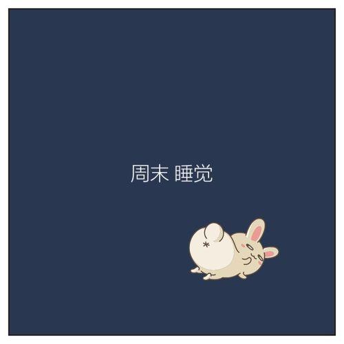 睡觉 First Eyeem Photo